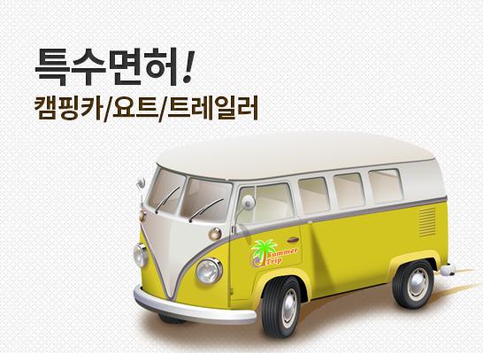 특수면허! 캠핑카/요트/대형견인